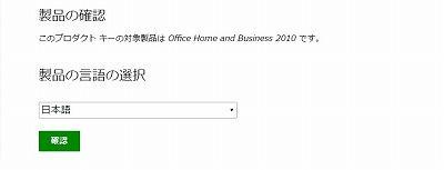 ダウンロードするOfficeの言語を選択します。