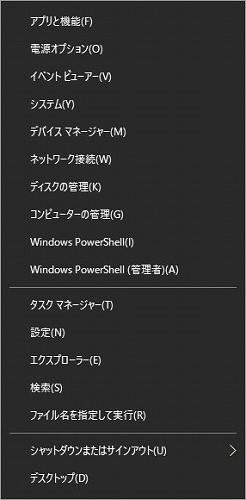 バージョン1703(Creators Update)