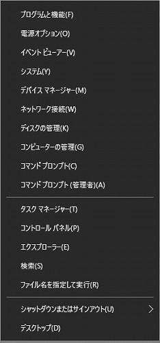 バージョン1607(Anniversary Update)