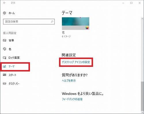 「個人用設定」で「テーマ」を開いて「デスクトップアイコンの設定」をクリックします。