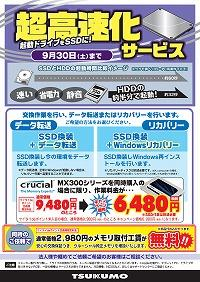 「超高速化サービス」割引キャンペーン実施中!