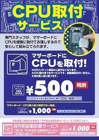 「CPU取付サービス」キャンペーン