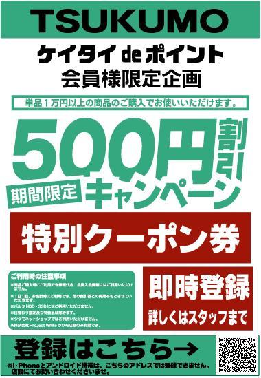 500%E5%86%86%E5%89%B2.JPG