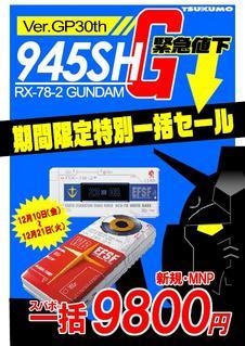 945SH%20G.JPG