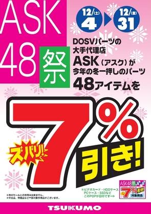 ASK48.jpg