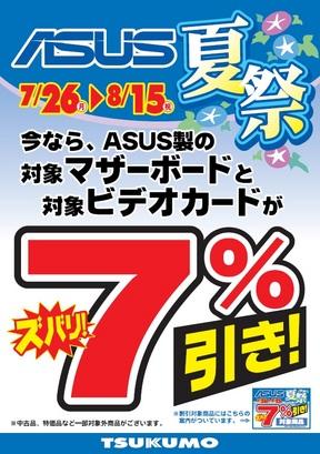 ASUS7%3DOFF.jpg