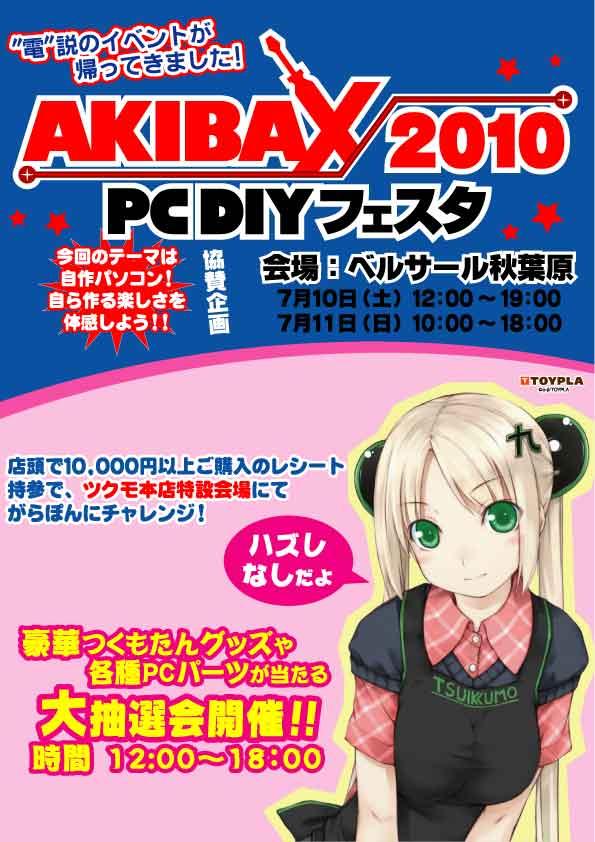 Akibax.jpg