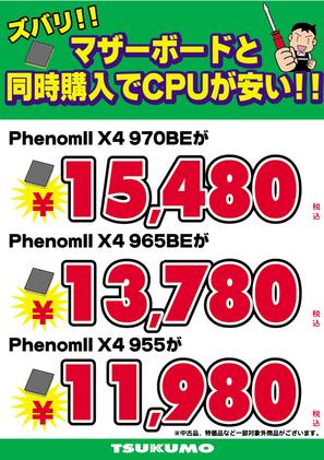 CPUAMD_PhenomIIX4.jpg