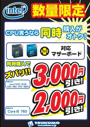 Corei7_5_3%2C000_2%2C000%E5%BC%95%E3%81%8D1.jpg