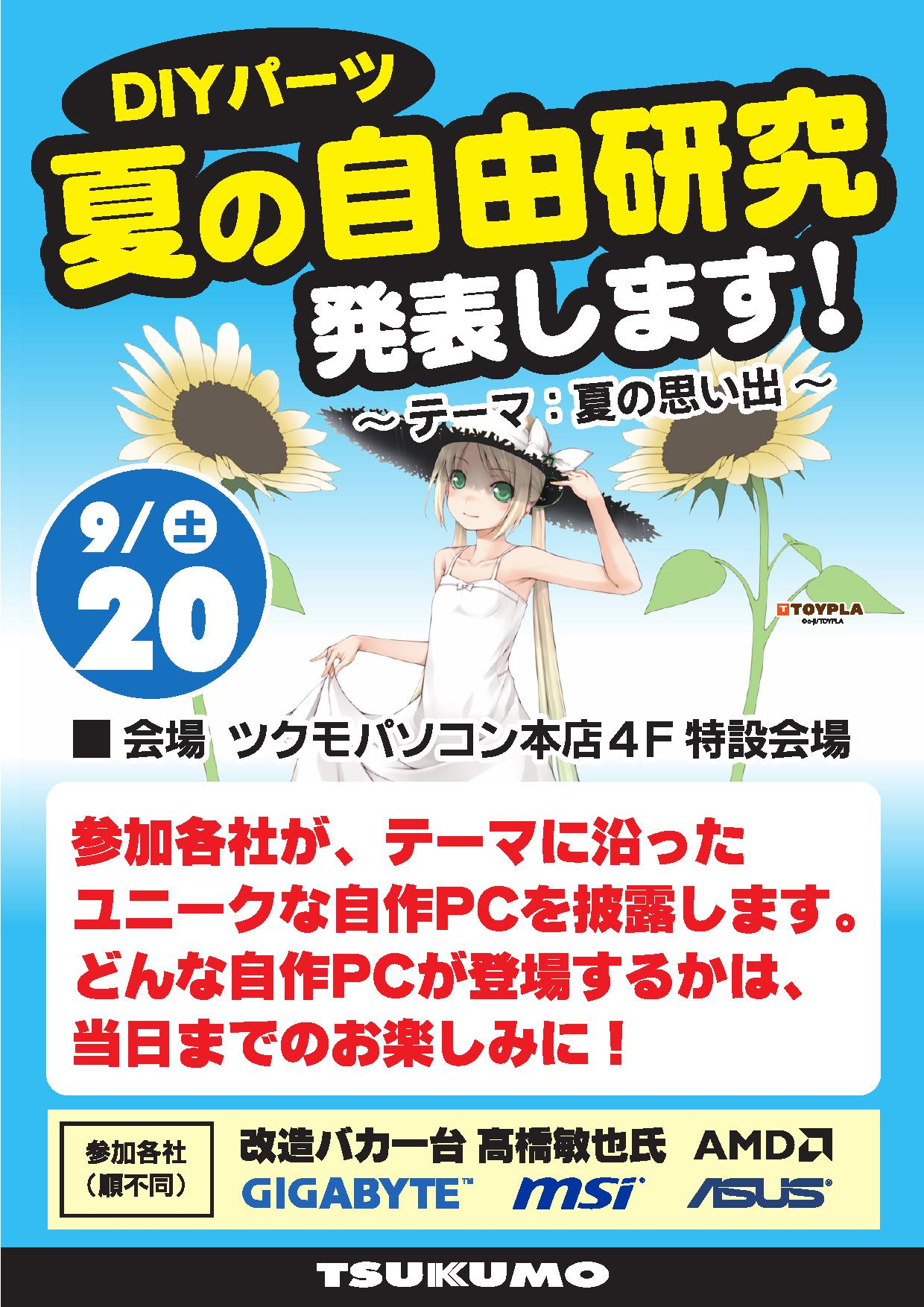 DIY 夏の自由研究0001.jpg