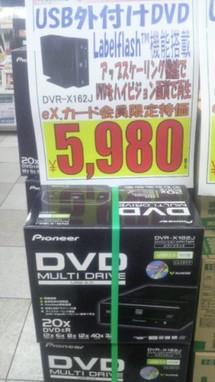 DVRX162J.jpg