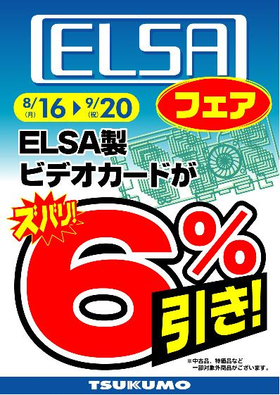 ELSA6%EF%BC%85OFF.JPG