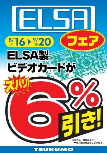 ELSA6%3D.jpg