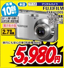 FXAV100S.JPG