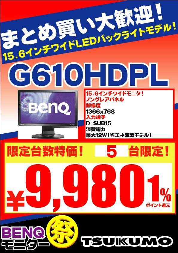G610HDPL.JPG