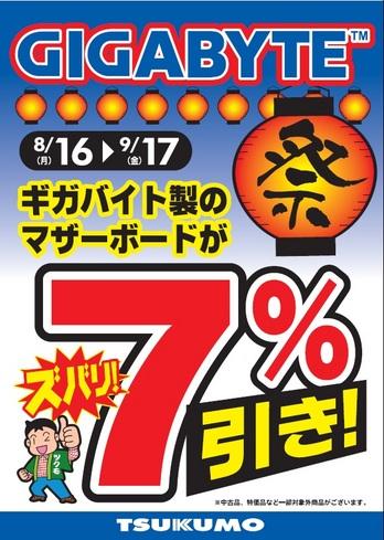 GIGABYTE7%3D.jpg