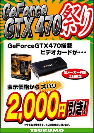 GTX470.JPG