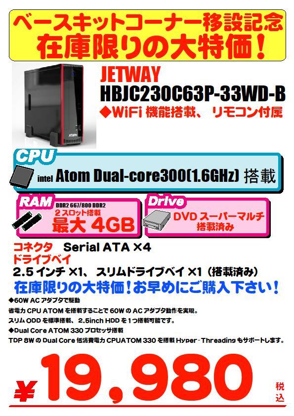 HBJC230C63P-33WD-B.JPG
