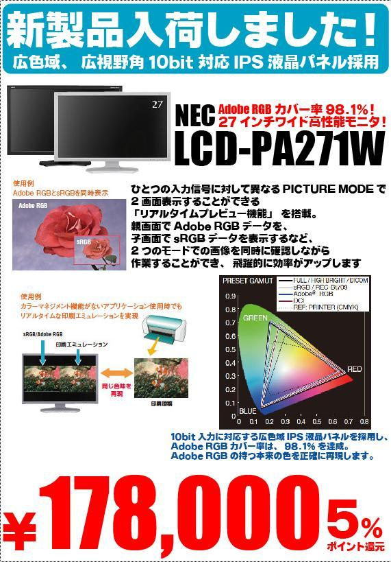 LCDPA271W2