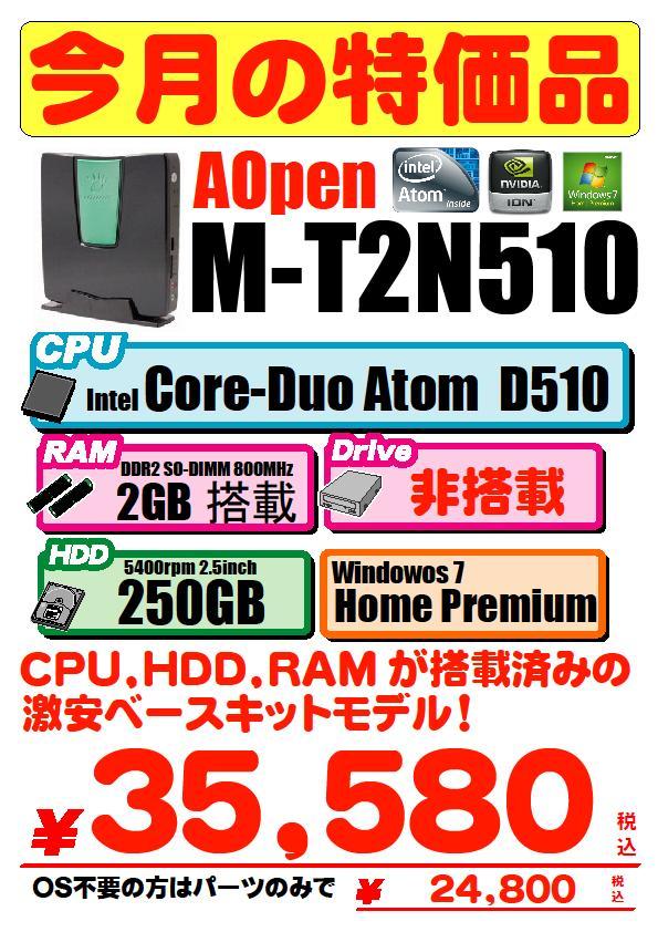M-T2N510.JPG