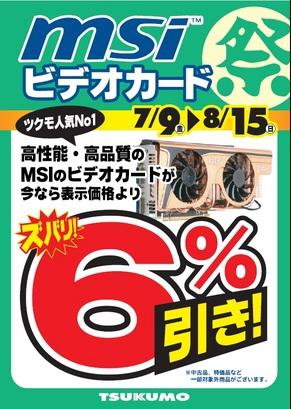 MSI%E3%83%93%E3%83%87%E3%82%AA%E3%82%AB%E3%83%BC%E3%83%89.jpg
