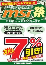 MSI%E3%83%95%E3%82%A7%E3%82%A27%25.jpg