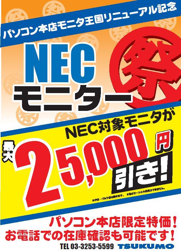 NEC%E7%A5%AD%E3%82%8A.jpg