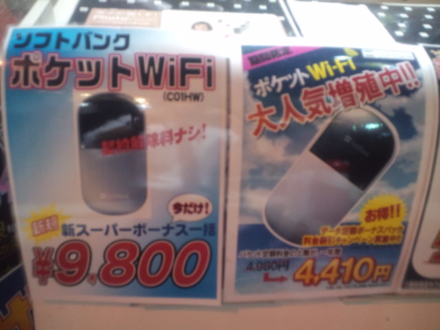 POCKETWIFI9800.jpg