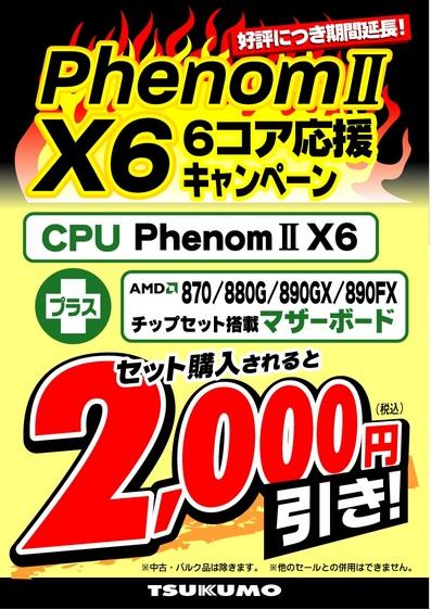 PhenomIIX6_2%2C000%E5%BC%95%E3%81%8D1.jpg