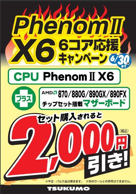 PhenomX6.JPG