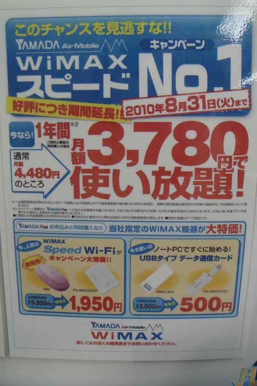 WiMAX3%2C780%E5%86%86.JPG