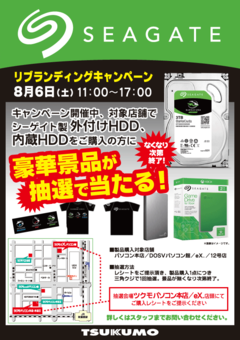 Seagate_HDDでSSHDプレゼント
