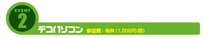 akibax%E3%83%87%E3%82%B3PC.JPG