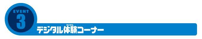 akibax%E3%83%87%E3%82%B8%E4%BD%93%E9%A8%93.JPG