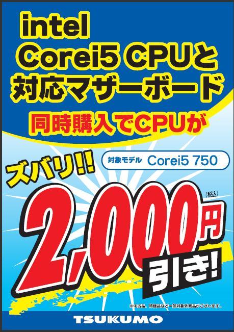 corei52000.JPG