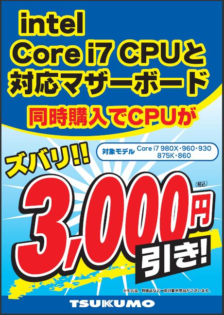 corei73000.JPG
