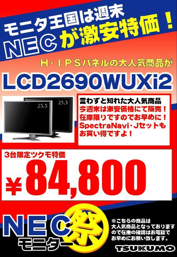 lcd2690wuxi20610.jpg