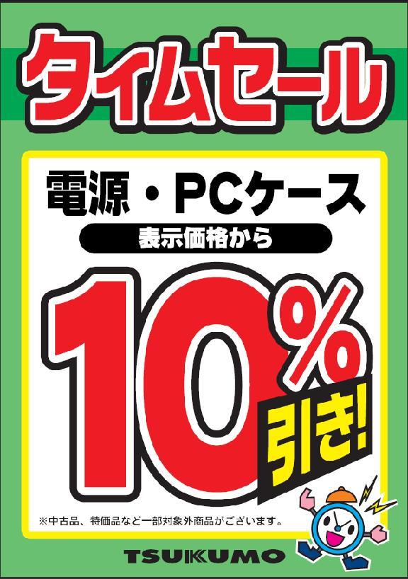 pcpsu10.JPG