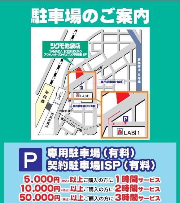 駐車場切り抜き2.jpg