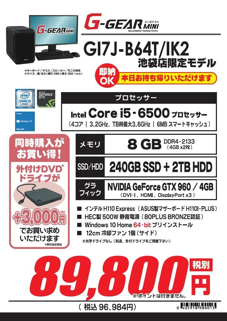 GI7J-B64T_IK2.jpg