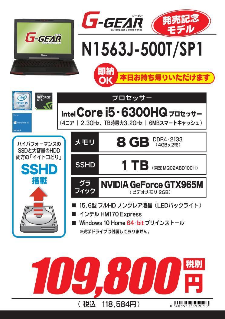 N1563J-500T_SP1_01.jpg