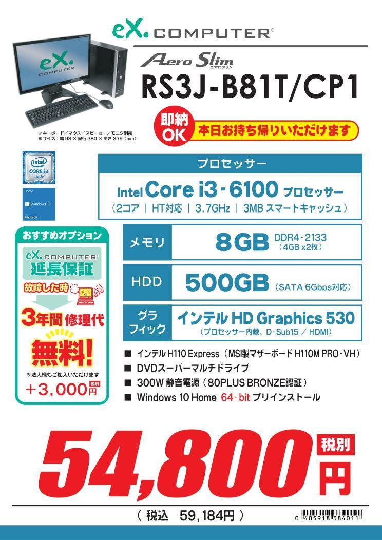 RS3J-B81T_CP1_01.jpg