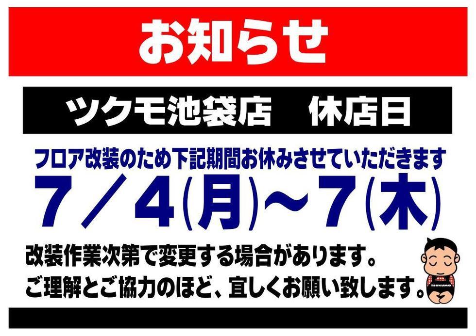 改装休店のお知らせ_01.jpg
