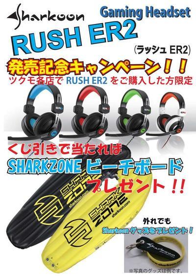 rush_er2a.jpg