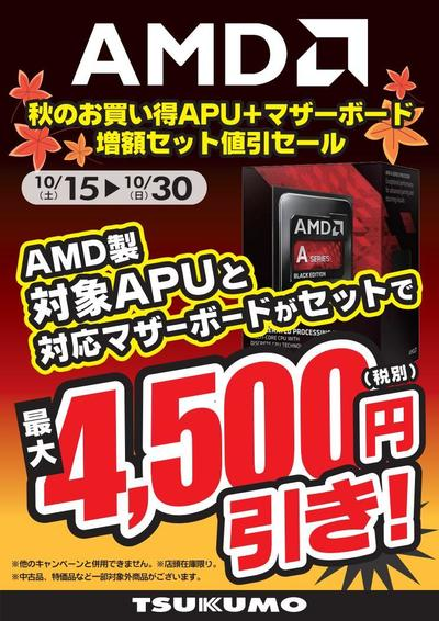 amdapu4500.jpg