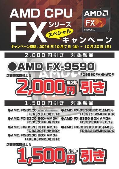 amdfx1007.jpg