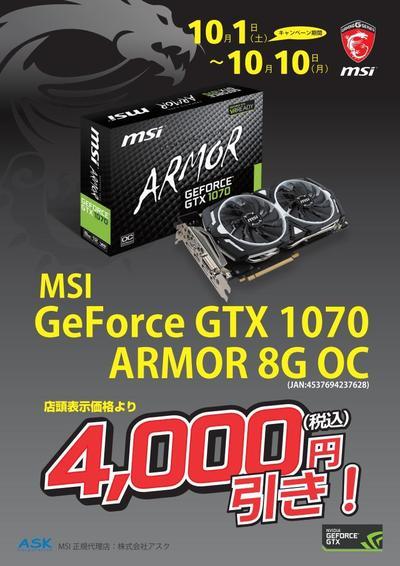 msi-gtx1070-4000a.jpg