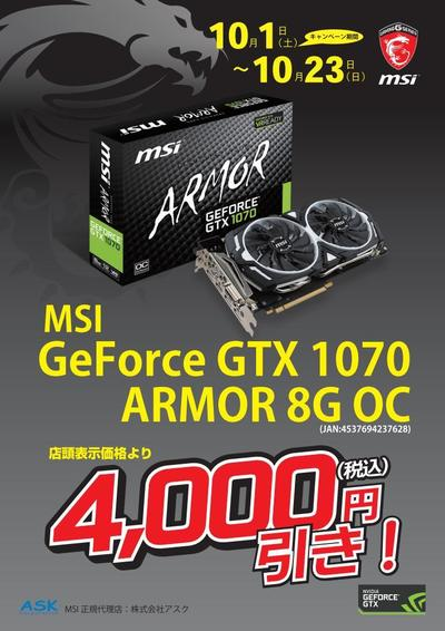 msi_GTX1070_4000.jpg