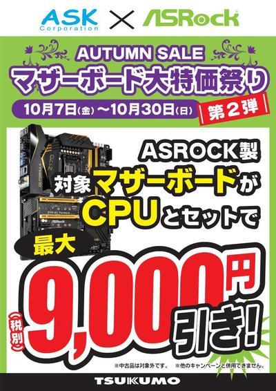 set_asrock_1007.jpg