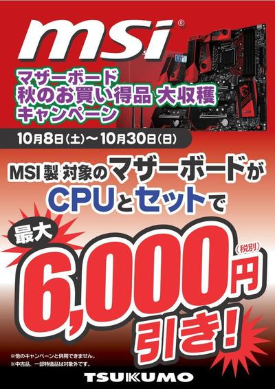 set_msi_1008.jpg
